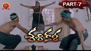 Sasikala Telugu Movie Part 7 || Misha Goshal, Nitinraj, Jaya Raj || Bhavani HD Movies