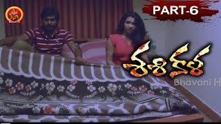 Sasikala Telugu Movie Part 6 || Misha Goshal, Nitinraj, Jaya Raj || Bhavani HD Movies