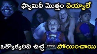 ఫ్యామిలీ మొత్తం దెయ్యాలే ఒక్కొక్కరిని ఉచ్చ **** పోయించాయి || Latest Telugu Movie Scenes