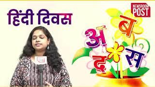 देशभर में आज मनाया जा रहा है हिंदी दिवस, जानें इससे जुड़ी दिलचस्प बातें