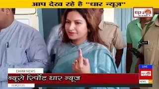 Tik Tok स्टार और BJP नेता Sonali Phogat ने डाला वोट, Congress देखे धार न्यूज़ पर