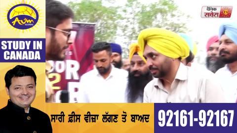 Bhagwant Maan ਨੇ ਆਪ ਗਾਕੇ ਸੁਣਾਇਆ By Elections ਵਿਚ Dabda Kithe Aa | Dainik Savera