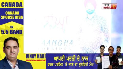 Laangha | Babbu Man | Latest Punjabi Song | Dainik Savera