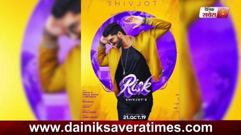 Risk | Shivjot | Gurlej Akhtar | Mistabaaz | New Punjabi Song | Dainik Savera