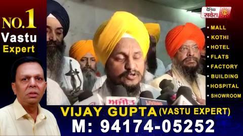 Sultanpur Lodhi में SGPC की Stage पर ही होंगे मुख्य समागम : Gyani Harpreet Singh