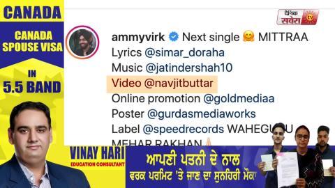Mittraa | Ammy Virk | Jatinder Shah | New Song | First Look | Dainik Savera