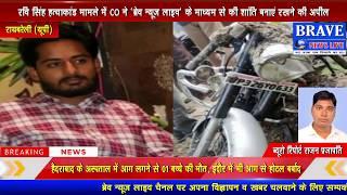 रवि सिंह हत्याकांड: CO ने 'ब्रेव न्यूज लाइव' के माध्यम से की लोगों से शांति बनाएं रखने की अपील