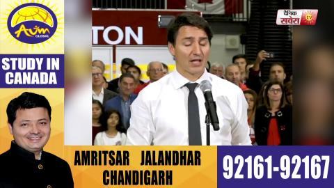 Canada में फिर से PM बनेंगे Trudeau
