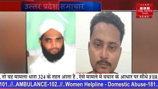 Uttar Pradesh news/ Kamlesh Tiwari murder case /कमलेश तिवारी मर्डर केस में स्केच जारी किया गया