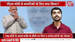 PM मोदी ने अपने बर्थडे के मौके पर दिया 6 करोड़ लोगों को तोहफा