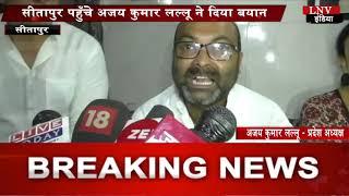 सीतापुर पहुँचे अजय कुमार लल्लू ने दिया बयान