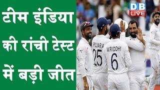 Team India की रांची टेस्ट में बड़ी जीत | Virat ब्रिगेड ने देशवासियों को दिया दिवाली गिफ्ट |