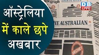 Australia में काले छपे अखबार | सरकार के विरोध का नायाब तरीका |#DBLIVE