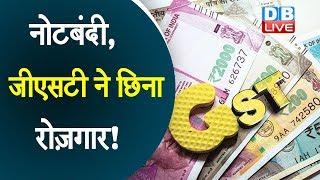नोटबंदी, GST ने छिना रोज़गार ! मनरेगा में बढ़ी 18-30 साल के मजदूरों की संख्या |#DBLIVE
