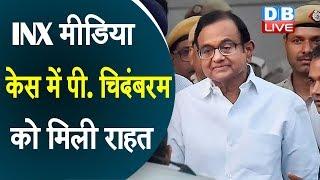 INX Media Case में P. Chidambaram को मिली राहत | चिदंबरम को Supreme Court से मिली जमानत |