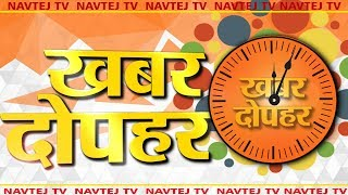 Daily News Bulletin National || खबर रोजाना || 22 october 2019 12.P.M || Navtej TV || Live News
