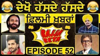 Rajja Beta | EP 52 | Babbu Maan | Sidhu Moose Wala | Jassie Gill | Karan Aujla | Amitabh Bachan