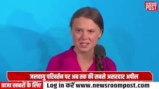 How dare you? : Greta Thunberg to world leaders at UN Climate Summit | NewsroomPost