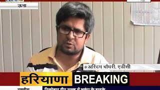 UNA# सरकारी आवासीय स्कूल में रैगिंग का मामला,जांच में जुटी #POLICE