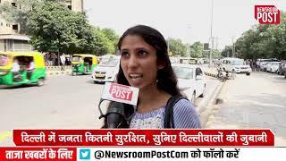 'क्राइम कैपिटल' बनी दिल्ली ? Is Delhi Crime Capital?    NewsroomPost