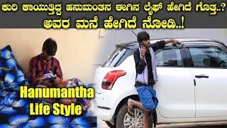 SAREGAMAPA Hanumanthappa Life Style || Hanumantha House