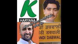 आखिर कौन जीतेगा डबवाली l 100 प्रतिशत सही का दावा l बिल्कुल सटीक विश्लेषण l k haryana l