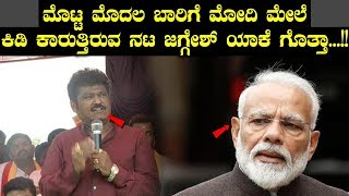 ಮೊಟ್ಟ ಮೊದಲ ಬಾರಿಗೆ ಮೋದಿ ಮೇಲೆ ಕಿಡಿ ಕಾರುತ್ತಿರುವ ನಟ ಜಗ್ಗೇಶ್ ಯಾಕೆ ಗೊತ್ತಾ? || Kannada News