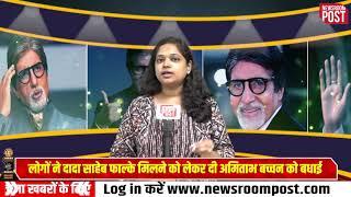 Bollywood के शहंशाह Amitabh Bachchan बच्चन को मिलेगा दादा साहब फाल्के अवार्ड | NewsroomPost
