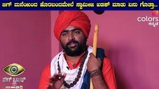 ಬಿಗ್ ಮನೆಯಿಂದ ಹೊರಬಂದಮೇಲೆ ಸ್ವಾಮೀಜಿ ಖಡಕ್ ಮಾತು ಏನು ಗೊತ್ತಾ...? || Gurulinga Swamiji talk About Bigg boss