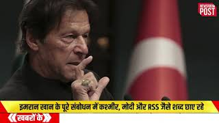 UN में इमरान खान ने अपने भाषण में की 5 बड़ी गलतियां, जिससे हो रही है पाक की किरकिरी