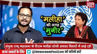 Pakistan ने संयुक्त राष्ट्र में अपनी राजदूत मलीहा लोधी को हटाया, ये रही वजह