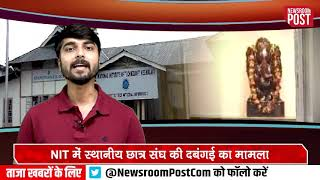 NIT-Meghalaya removes idol of Lord Ganesha from campus after JSU warns of 'communal tensions'