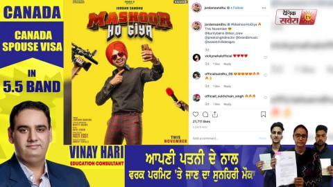 Mashoor Ho Giya | Jordan Sandhu | Desi Crew | Bunty Bains | New Song | First look | Dainik Savera