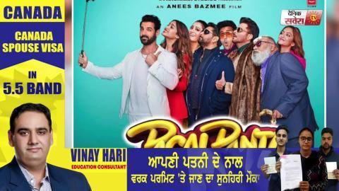 Pagalpanti | Anil Kapoor, John Abraham, Ileana, Arshad, Urvashi, Pulkit Samrat , Kriti | Dainik Savera