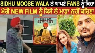 Sidhu Moose Wala ਨੇ ਆਪਣੇ Fans ਨੂੰ ਕਿਹਾ : ਮੇਰੀ New Film ਨੂੰ ਕਿਸੇ ਨੇ ਮਾੜਾ ਨਹੀਂ ਕਹਿਣਾ