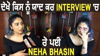 Exclusive interview : Neha Bhasin | ਦੇਖੋ ਕਿਸ ਨੂੰ ਯਾਦ ਕਰ ਹੋਈਆਂ ਅੱਖਾਂ ਨੱਮ | Dainik Savera