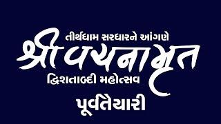 Preparation || Vachanamrut Dwishatabdi Mahotsav @ Tirthdham Sardhar