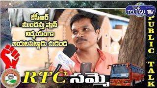 RTC Public Talk | TSRTC | RTC Strike 2019 | PM Modi | CM KCR News | Telangana News | Top Telugu TV