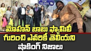 Shocking Facts About Hero Mohan Babu Family | Manchu Manoj  Divorce | Manchu Laxmi | Top Telugu TV