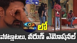 Bigg Boss 3 Telugu Episode 93 Highlights |13th Elimination | Vithika Elimination | Top Telugu TV