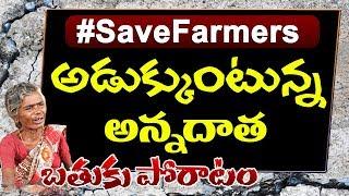 అడుక్కుంటున్న అన్నదాత  | Home Less Women Painful Story | Farmers | Top Telugu TV Exclusive