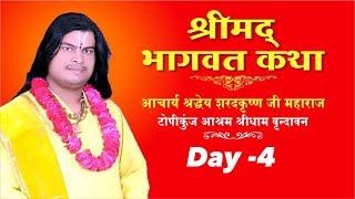 || shrimad bhagwat katha || acharya sharad krishan ji || lalitpur || live || day 4 ||