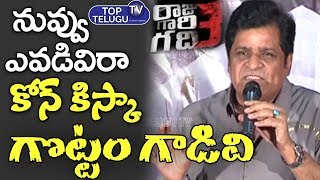 Comedian Ali Shocking Comments At Raju Gari Gadhi 3 Success Meet Event | Telugu New Movies2019