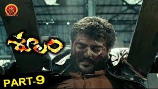 Soolam Telugu Movie Part 9 - Ajith, Sameera Reddy, Bhavana || Bhavani HD Movies