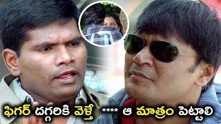 ఫిగర్ దగ్గరికి వెళ్తే  **** ఆ మాత్రం పెట్టాలి || Telugu Latest Movie Scenes