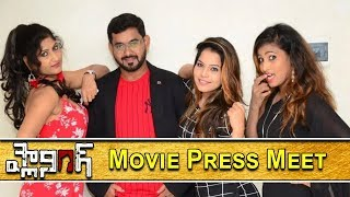 Planning Movie Press Meet - Kulkarni Mamatha, Alisha || Bhavani HD Movies