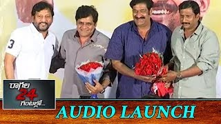 Ragala 24 Gantalu Movie Audio Launch Event Highlights || Bhavani HD Movies