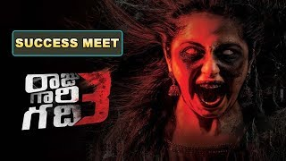 Raju Gari Gadhi 3 Movie Success Meet || Ohmkar, Ashwin Babu, Avika Gor || Bhavani HD Movies