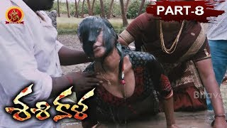 Sasikala Telugu Movie Part 8 || Misha Goshal, Nitinraj, Jaya Raj || Bhavani HD Movies