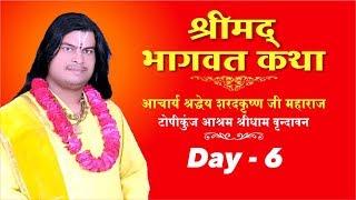 || shrimad bhagwat katha  || acharya sharad krishan ji | day 6 || live ||lalitpur||